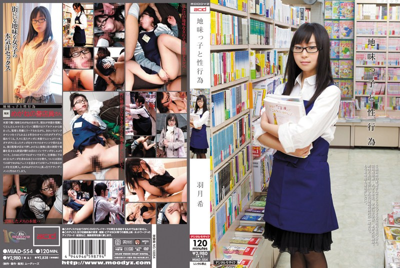 MIAD-554 Hot Jav Sex with a Plain and Simple Girl