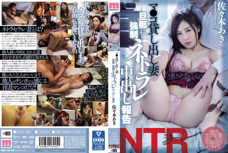 MIAE-068 jav stream Aki Sasaki A Housewife With A Pussy For Rent She Was Forced Into Giving Out Cuckold Creampie Sex By Her Husband