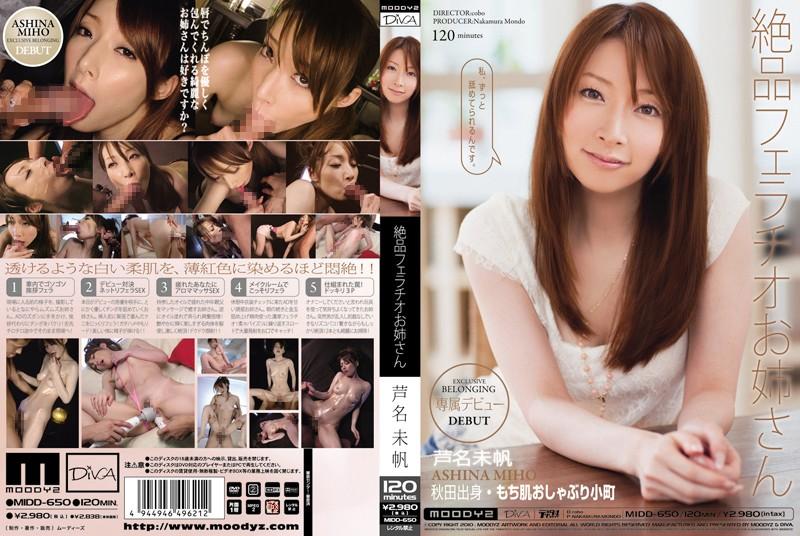 MIDD-650 porn jav The Best Blowjob By Older Sister, Miho Ashina