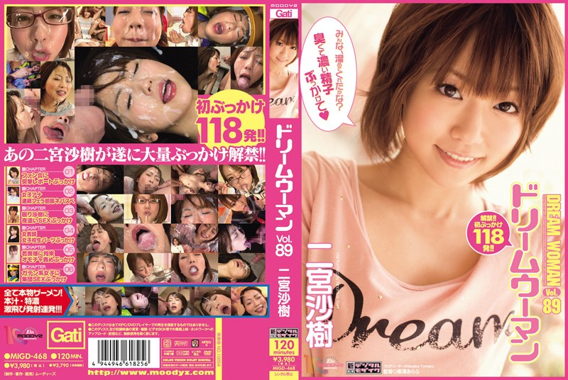 MIGD-468 jav hd Dream Woman 89 Saki Ninomiya