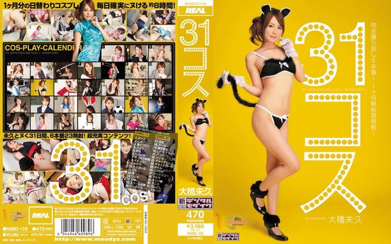 MIRD-110 best free porn 31 Cosplays Miku Ohashi