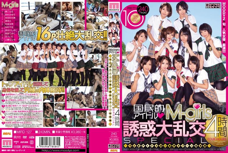 MIRD-127 jav watch Ayaka Tomoda Chika Arimura National pop idols' M-girls temptation large orgies 4 hour special – currently popular idols doing