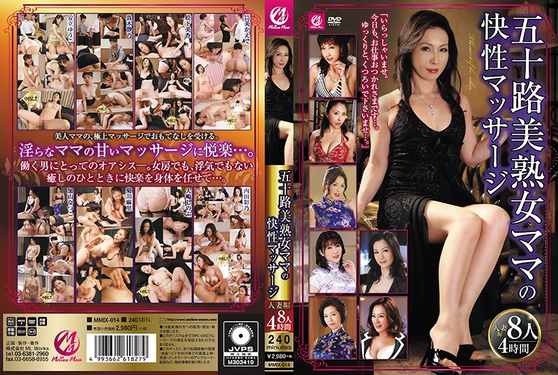 MMIX-014 stream jav The Sensual Massages Of Beautiful, MILFS In Their 50's. 8 Women, 4 Hours