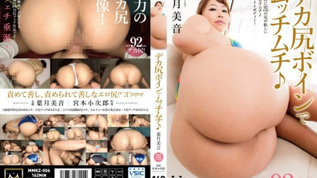 MMKZ-006  A Big Ass And Voluptuously Huge Tits Mion Hazuki