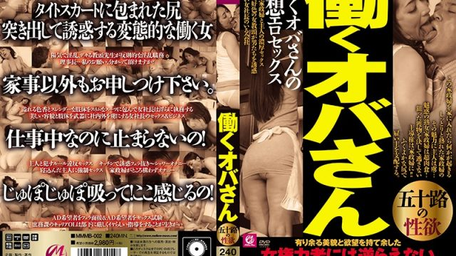 MMMB-002 porn streaming Working Older Woman Cougar's Lust