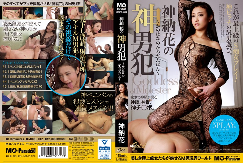 MOPG-012 javhd.com Kanohana – Molester Goddess