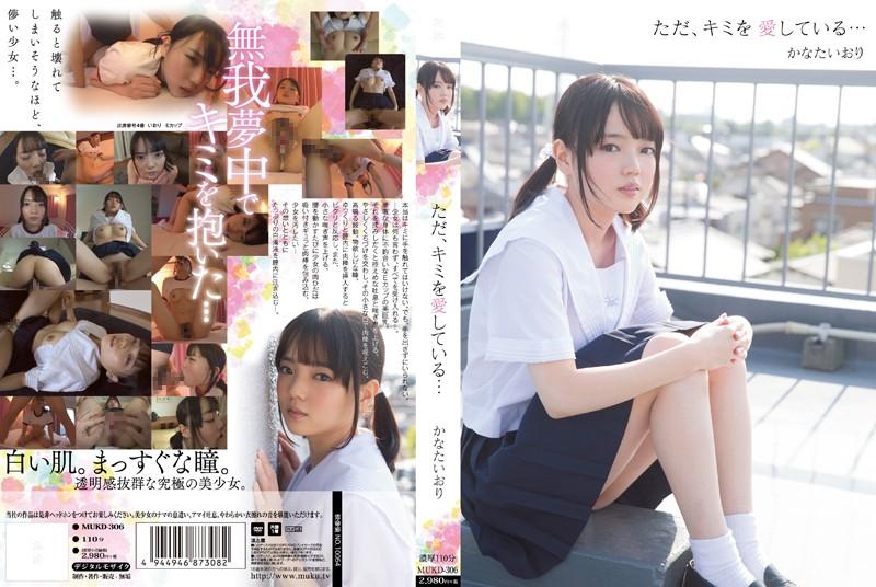 MUKD-306 full free porn I… Fell In Love With You… (Iori Kanata)