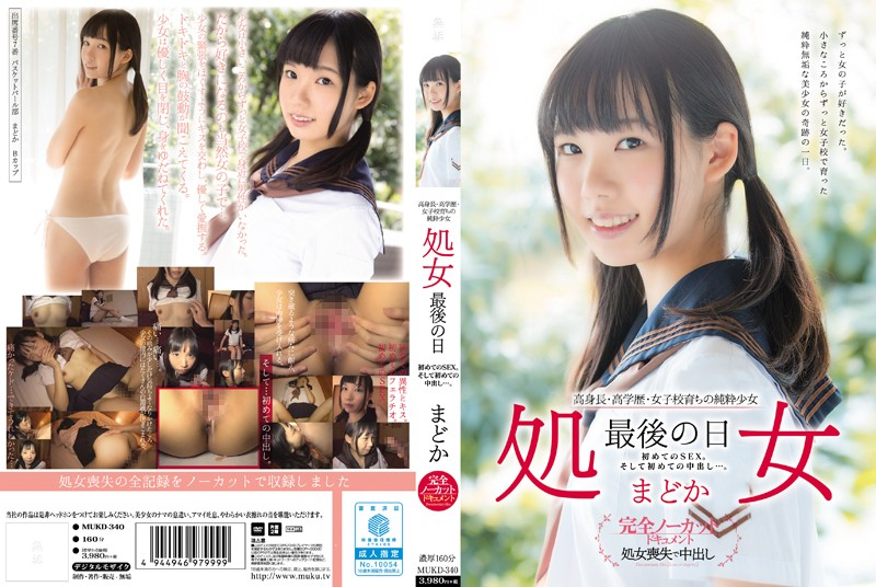 MUKD-340 jav hd stream Tall, Smart, And Innocent Barely Legal Girl Raised At An All Girls School – The Final Day As A