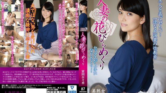 MYBA-002 japanese hd porn Sexual Awakening of a Married Woman Momoka Tomita