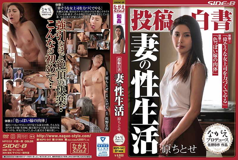 NSPS-547 porn movies online Posting Confessions A Housewife's Sex Life Chitose Hara