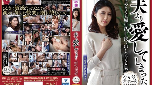 NSPS-660 jav hd free I Love Him More Than My Husband… A Married Woman Who Wanted To Escape Her Bitter Marriage
