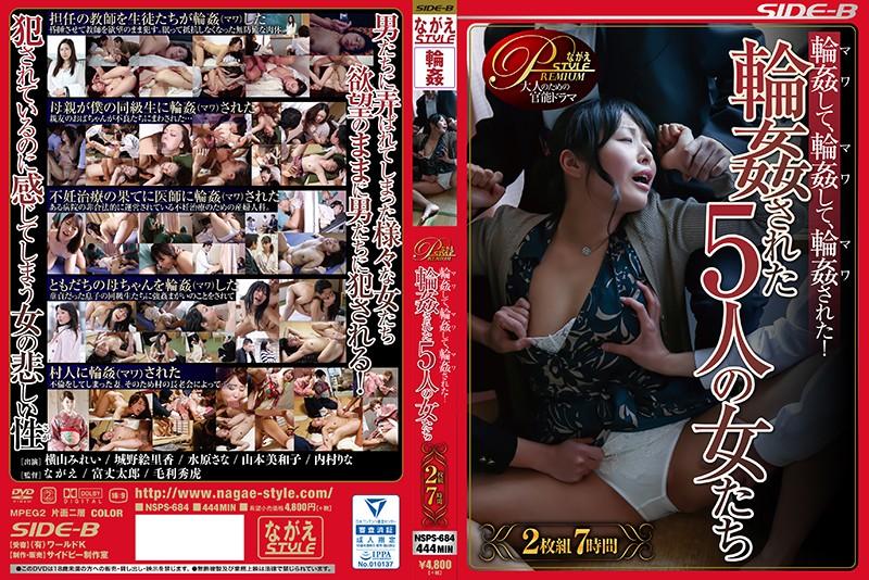 NSPS-684 xxx video Mirei Yokoyama Miwako Yamamoto We're Gang Bang Fucking, Gang Bang Fucking Some More, And Getting Gang Bang Fucked! 5 Girls Who Got