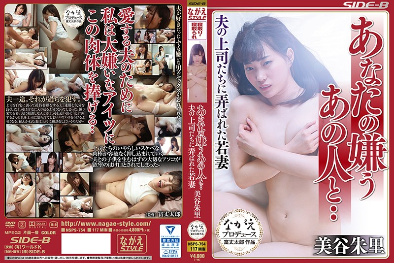 NSPS-754 jav porn streaming With The Man You Hate… A Young Wife Is Humiliated By Her Husband's Bosses. Akari Mitani