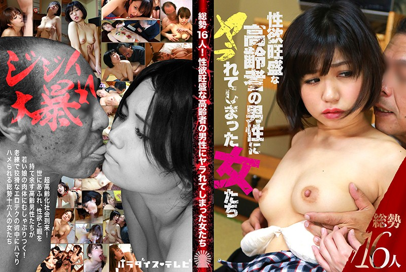 PARATHD-2540 porn jav 16 Women! Women Who Were Fucked By Horny Seniors