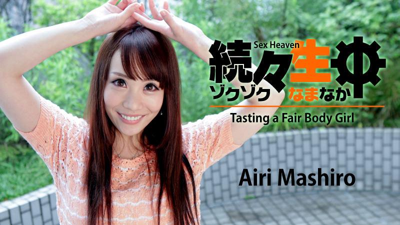 HEYZO-1400 japanese porn video Sex Heaven -Tasting a Fair Body Girl- – Airi Mashiro