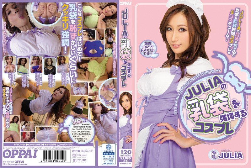PPPD-431 xxx movie JULIA's Breast Highlighting Cosplay