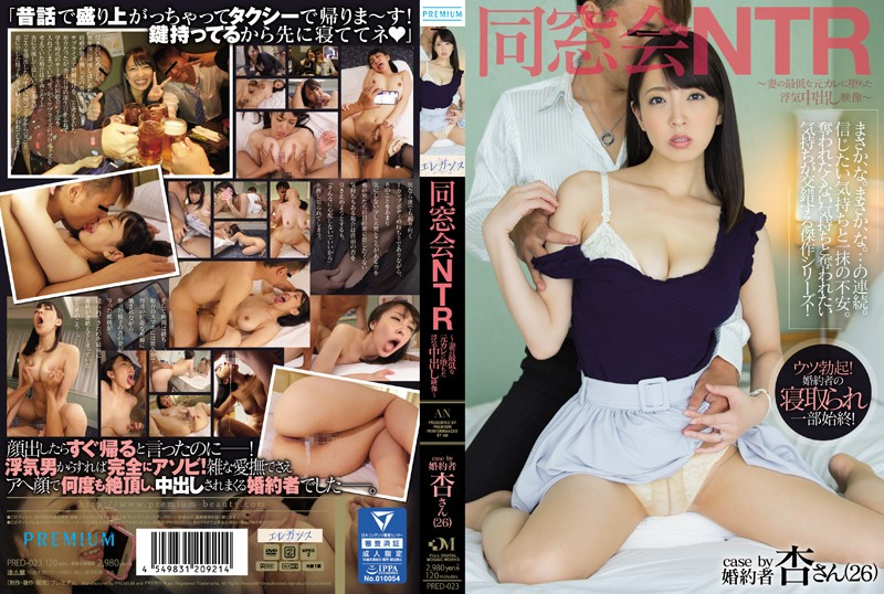 PRED-023 jav guru Class Reunion NTR A Video Of My Wife Having An Infidelity Creampie With Her Shitty Ex-Boyfriend
