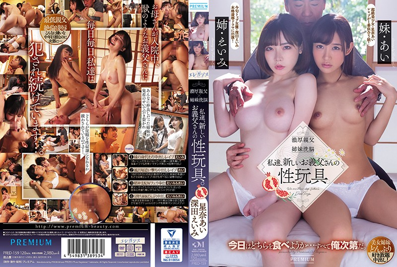PRED-159 jav japanese Ai Sena Eimi Fukada Dirty Step Father Brainwashes His Step Daughters We're Happy To Be Our New Father's Sex Toys. Eimi
