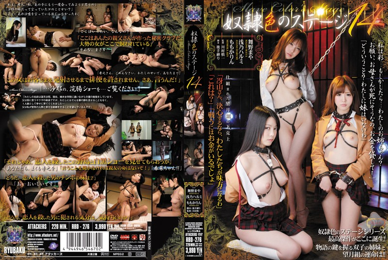 RBD-276 sex japan Slave-Colored Stage 14