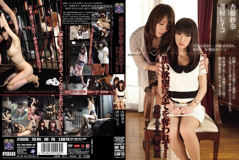 RBD-290 jav free Young Lady Bring Out Your Dirtiest Desires! The Wife and Young Daughter! Sana Anju Reiko Sawamura