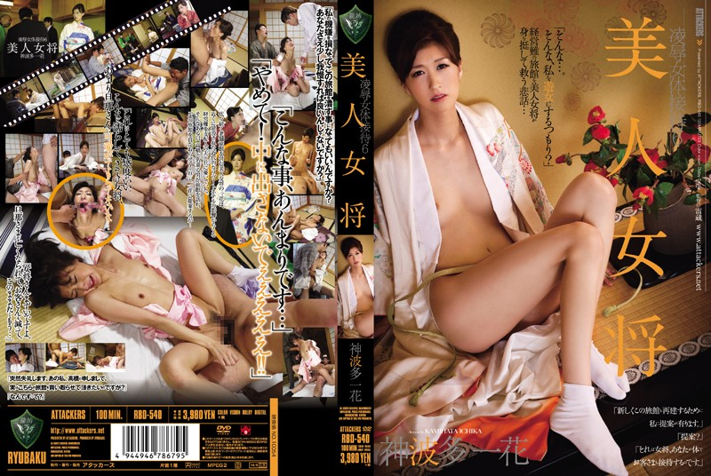 RBD-540 asianporn Beautiful Hostess Torture & Rape Welcome to the Female Body 6 Ichika Kamihata