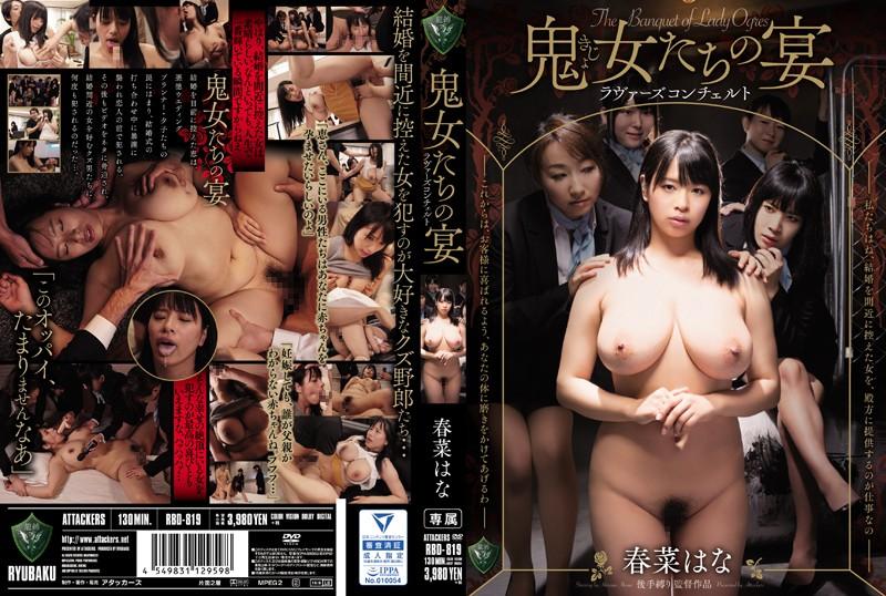 RBD-819 japan porn Feast of the She-Devils: Lovers' Concerto Hana Haruna