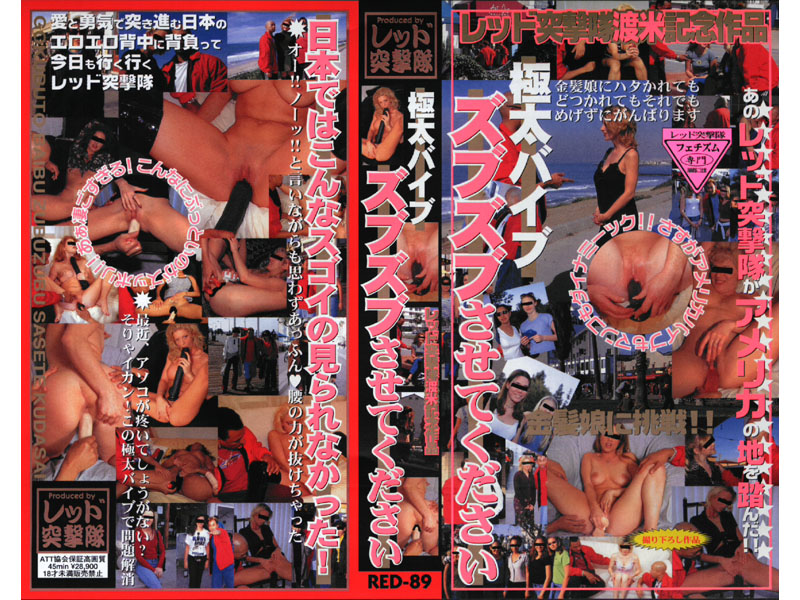 RED-089 japan av movie Please Let Me Thrust in a Super Thick Vibrator