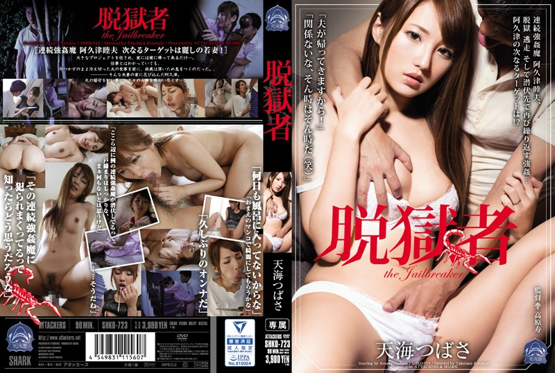 SHKD-723 porn japan hd Jailbreaker Tsubasa Amami