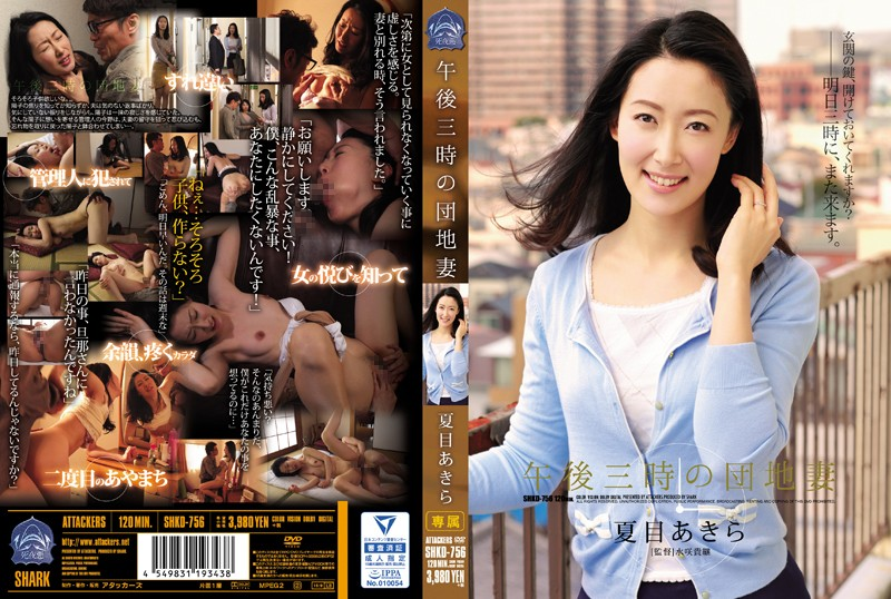 SHKD-756 japanese sex movie 3pm Apartment Wives Aki Natsume