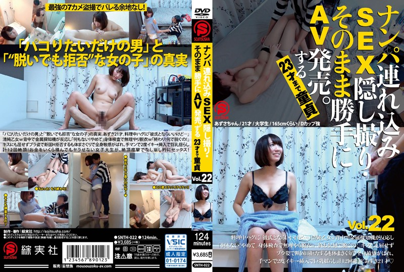 SNTH-022 japanese porn movie Picking Up Girls And Taking Them Home For Sex While We Secretly Film It All And Sold As An AV