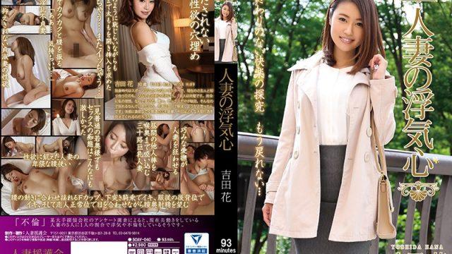 SOAV-040 hot jav Married Woman's Cheating Heart Hana Yoshida