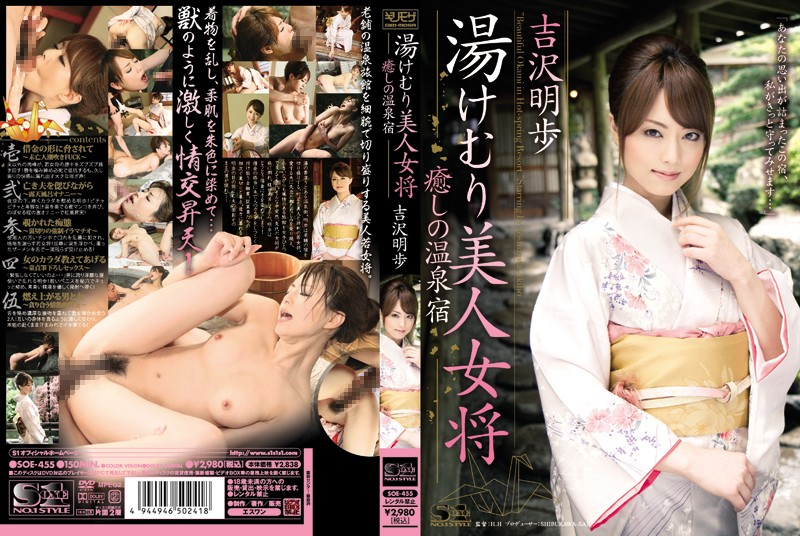 SOE-455 popjav Beautiful Woman Owner of a Bath House – Solace at a Hot Spring Hotel ( Akiho Yoshizawa )