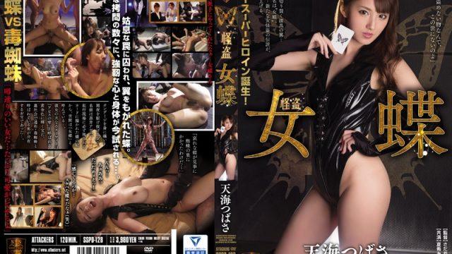 SSPD-128 streaming jav Lady Butterfly, the Phantom Thief Tsubasa Amami