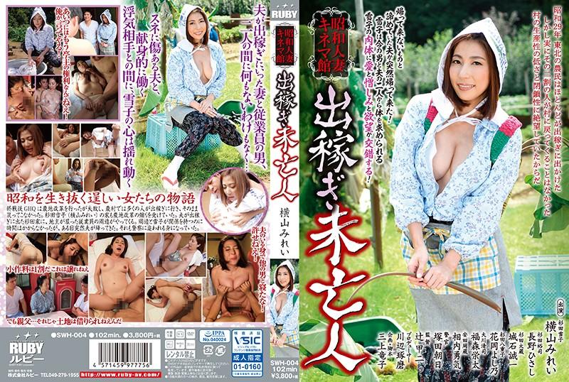 SWH-004 sex streaming A Showa Married Woman Movie House A Widow Out On The Job Mirei Yokoyama