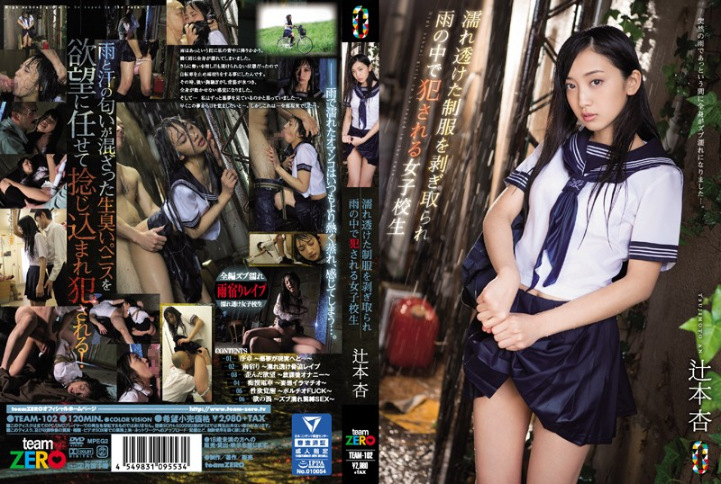 TEAM-102 sex japan Ravaged Schoolgirls: Stripped Out Of Her Rain Soaked Uniform An Tsujimoto