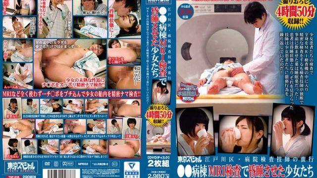 TSP-318 JavSeen Tokyo Special Edogawa-Ku – The Savage Deeds Of A Hospital Laboratory Worker – Girls Who Were Put To