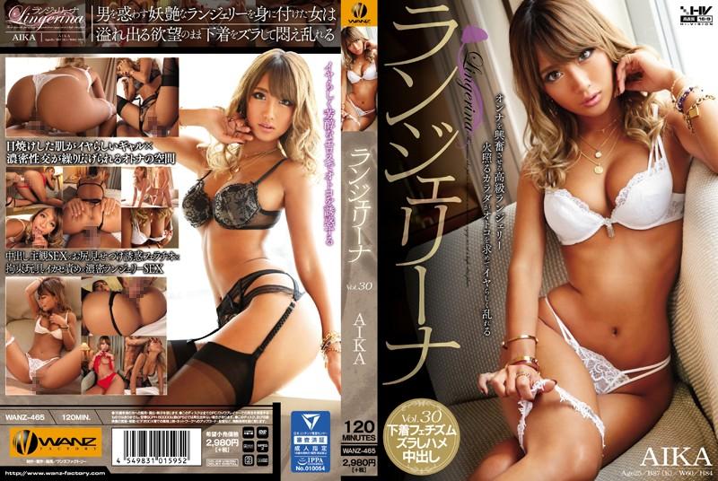 WANZ-465 asian sex Lingerina AIKA