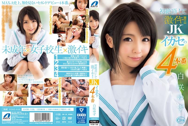 XVSR-158 jav finder Intense First Orgasm!! Making A Schoolgirl Cum In 4 Sex Scenes, Yuzu Shirasaki