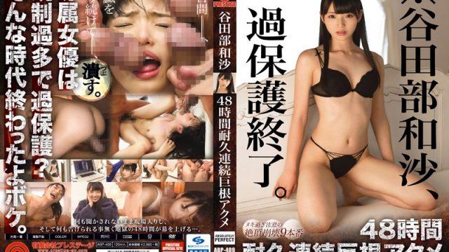 ABP-409 jav stream 48-Hour Marathon of Continuous Cumming From Big Dicks Kazusa Yatabe
