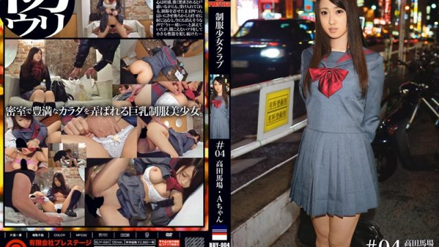 BUY-004 porn japan hd School Girls in Uniform Club #04