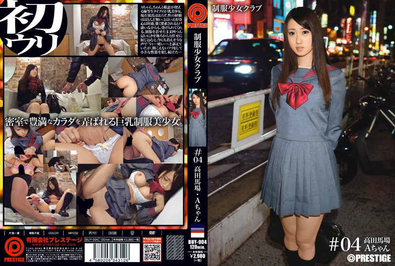 BUY-004 porn japan hd School Girls in Uniform Club #04