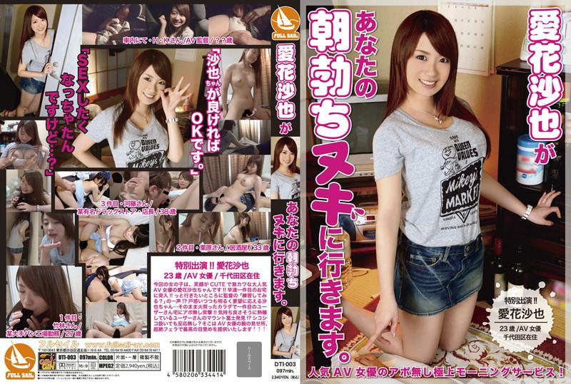 DTI-003 japanese porn tube Saya Aika Will Come to Take Care of Your Morning Wood. Saya Aika