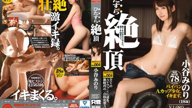 HIZ-004 japanese sex Always Cumming Minori Kotani The Always Cumming Series No. 004