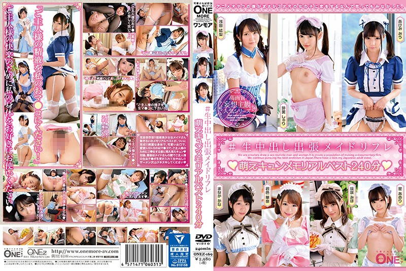 ONEZ-169 jav pov #Creampie Raw Footage Home Delivery Maid Reflexology Massage Service A Heart-Warming Memorial Best