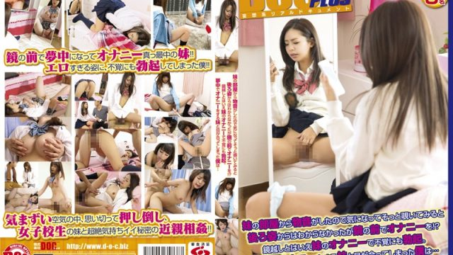 RTP-043 porn jav Yukari Uno Riho Hirose There Were Sounds Coming From My Little Stepsisters Room, So I Peeked In On Her Out Of Concern – She