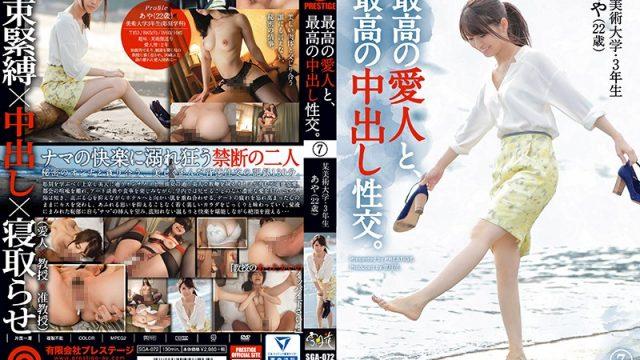 SGA-072 asian sex videos The Ultimate Lover, The Ultimate Creampie 7