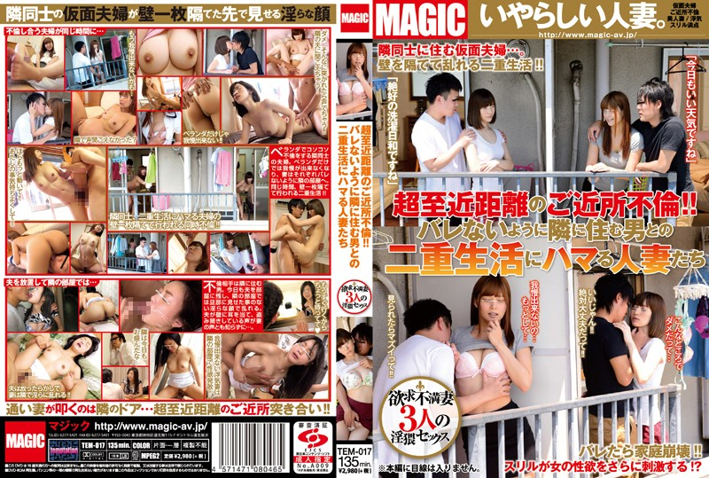TEM-017 japanese porn tubes Adultery Right In Your Neighborhood! Cheating Wives And The Double Lives Their Lead To Fuck The Men