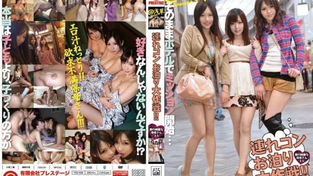 YRZ-026 popjav First Date in a Hotel Group Sex!! 3 Kindergarten Teachers With Nice Legs.