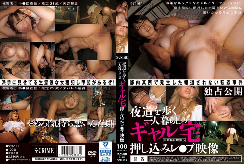 SCR-165 japanese sex Rape Videos With A Single Living Gal Who Walked Home Alone And Was Asking For Us To Invade Her Home