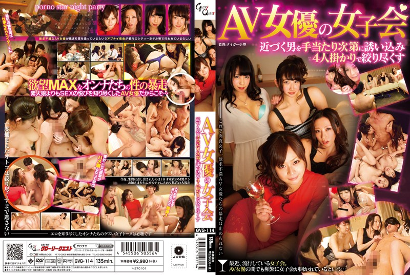GVG-114 Javout Asuka Kyono Ami Kasai Porn Actress Meeting – Watch Them Seduce Any Man They Come Across! Four Men Get Seduced And Indulge
